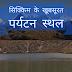 सिक्किम के खूबसूरत पर्यटन स्थल। Best Tourism Places Of Sikkim In Hindi