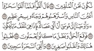 Tafsir Surat Al-A'raf Ayat 106, 107, 108, 109, 110