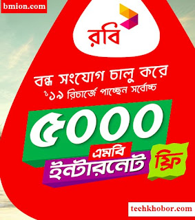 Robi-Reactivation-Bondho-SIM-offer-5000MB-FREE-internet-at-19Tk-Recharge-Lowest-Call-Rates!