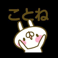 Kotone's name sticker
