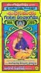 Subhasamaya Vangipurapu Panchangam 2014-15