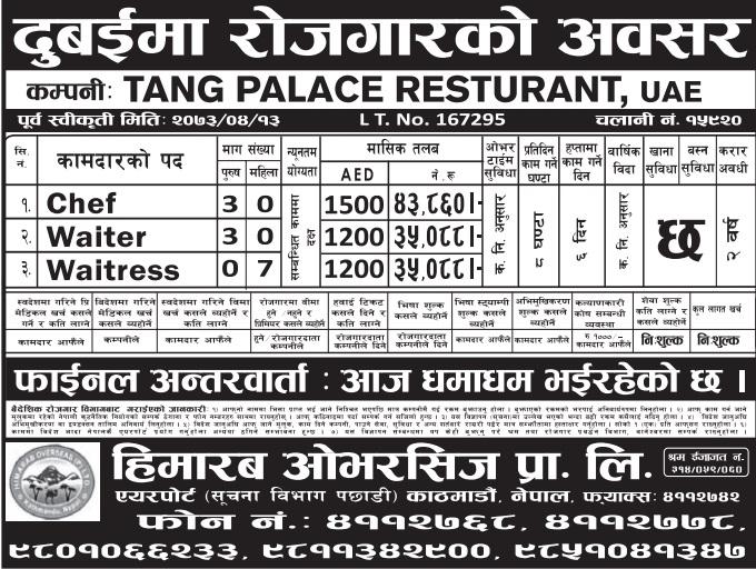 Free Visa, Free Ticket, Jobs For Nepali In Dubai Salary- Rs.43,860/