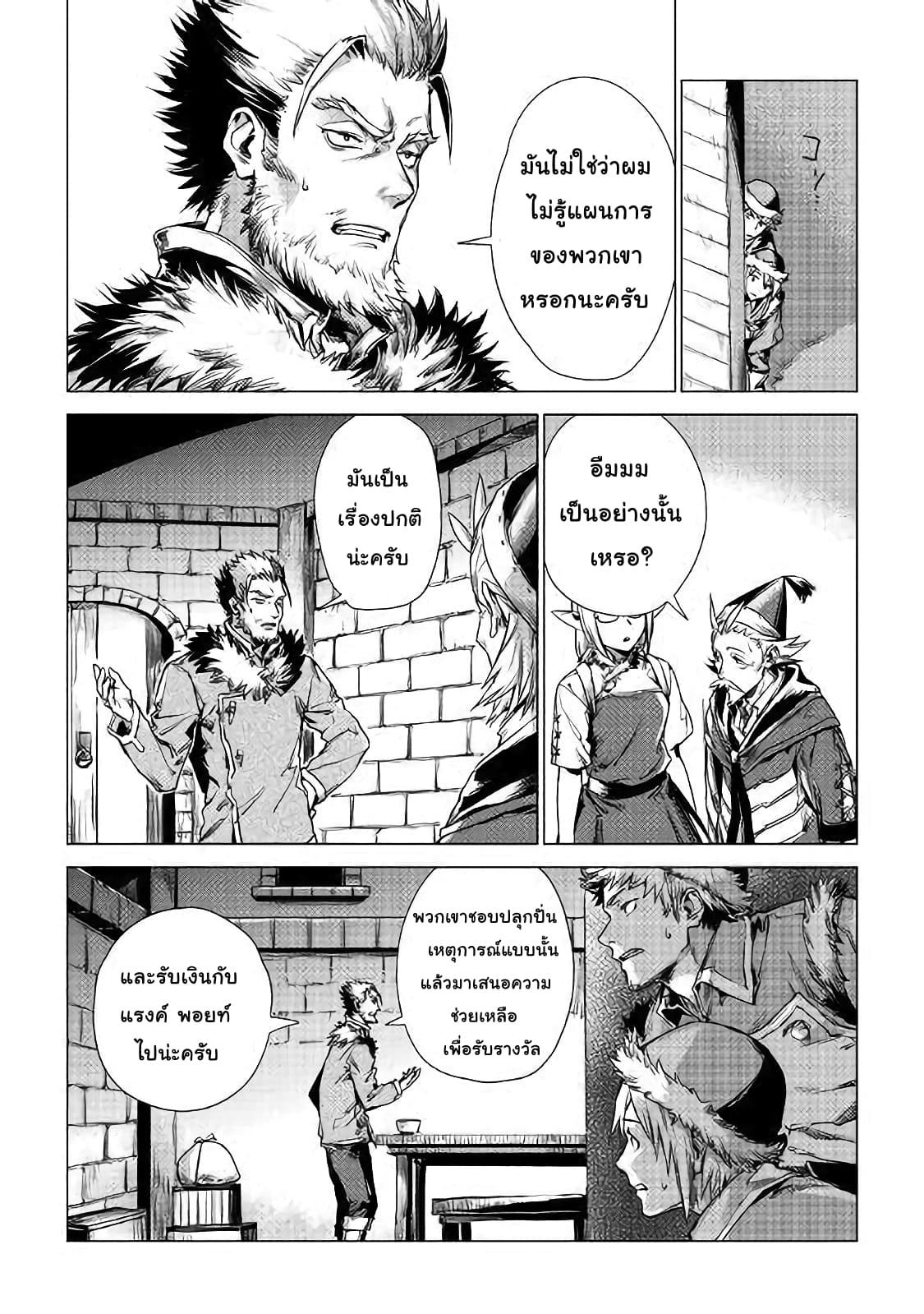 อ่านการ์ตูน Ojii sama ga iku ตอนที่ 2 หน้าที่ 8