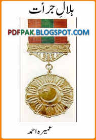 Hilal-e-Jurrat Pdf