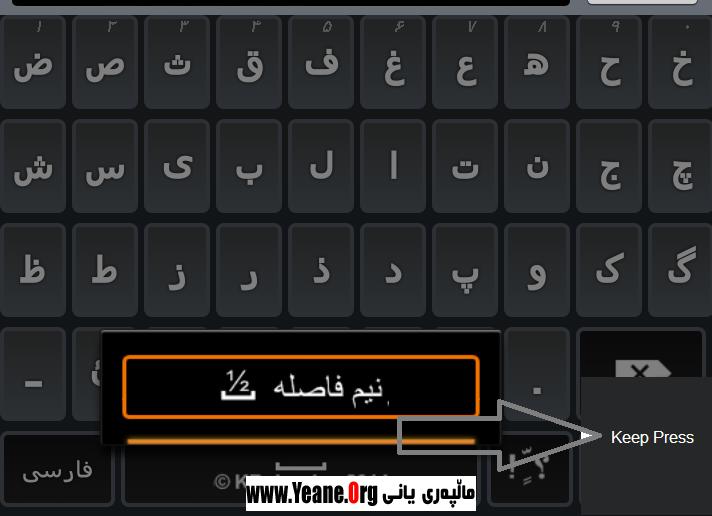Kurdish Keyboard for  Android کیبۆردی کوردی بۆ ئەندرۆید  گالاكسی