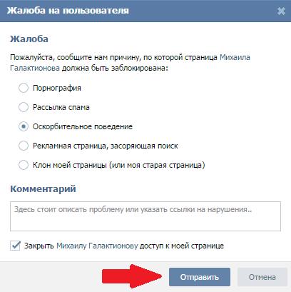 Отправить жалобу на пользователя