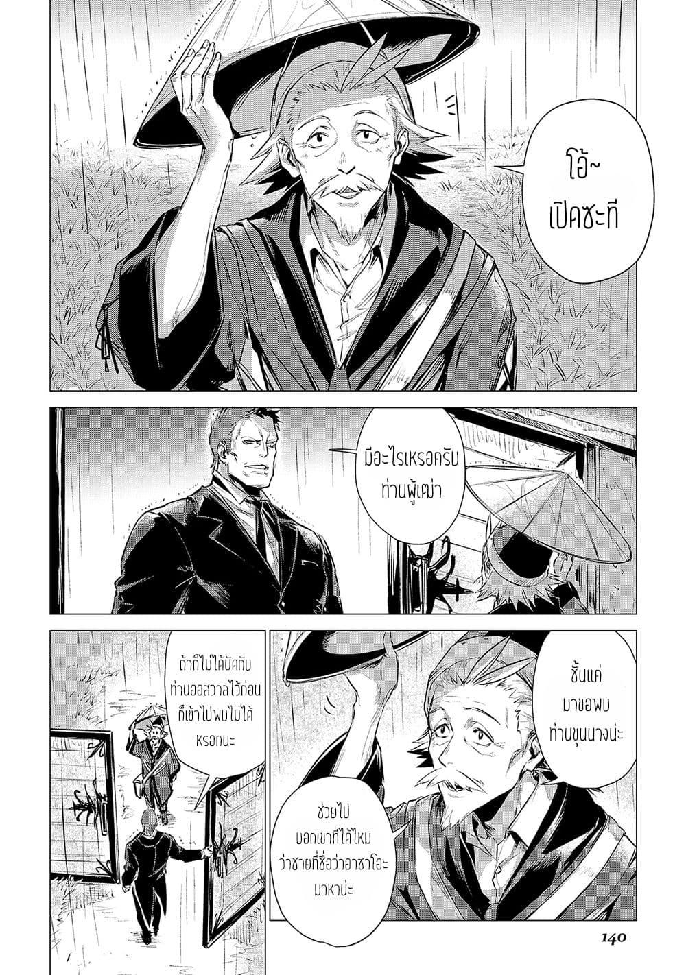 อ่านการ์ตูน Ojii sama ga iku ตอนที่ 4 หน้าที่ 23