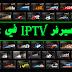 أفضل مولد سيرفرات IPTV في سنة 2018