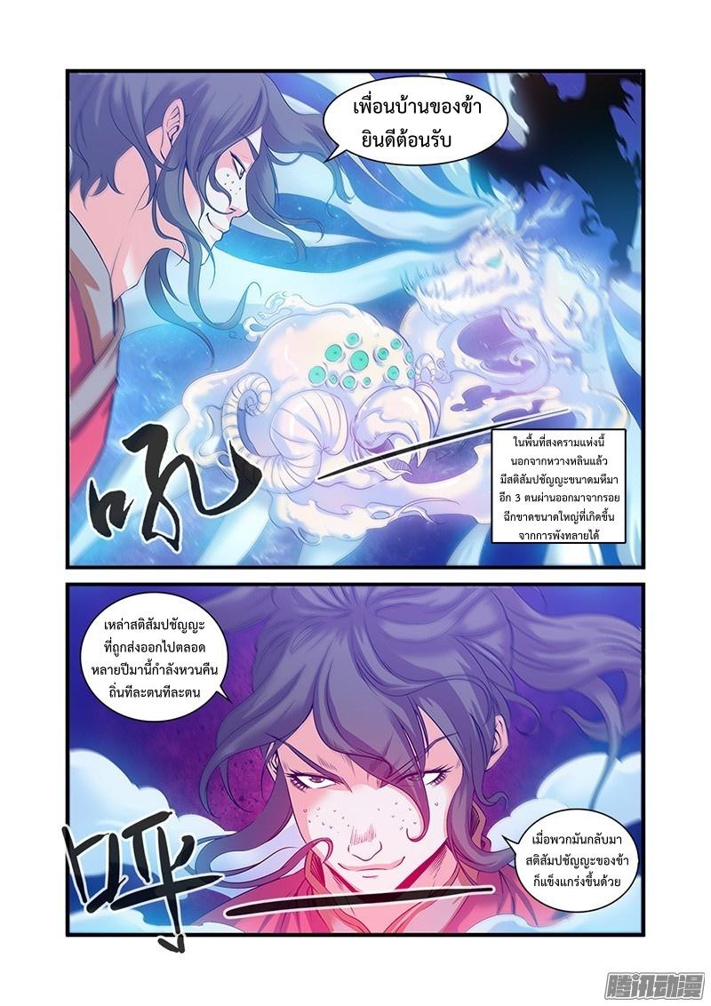 อ่านการ์ตูน Xian Ni 57 ภาพที่ 20