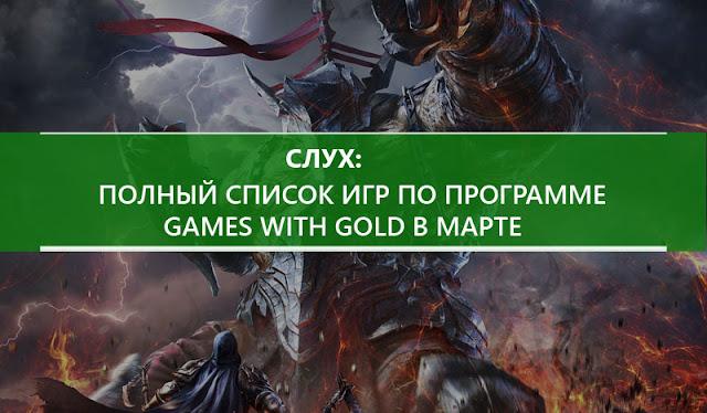 Полный мартовский список игр по программе Games With Gold