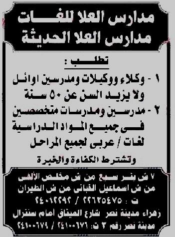 وظائف للمعلمين والمديرين والوكلاء.. جريدة الاهرام الجمعة 26 / 5 / 2017 24