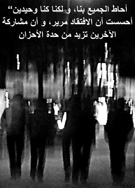 محمد المنسي قنديل , انكسار الروح