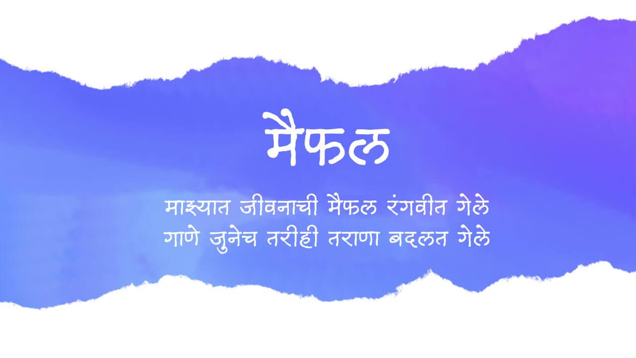 मैफल - मराठी कविता | Maifal - Marathi Kavita