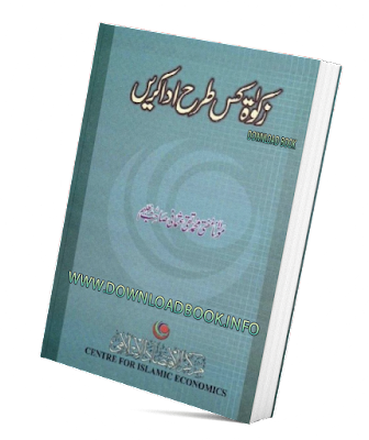 Zakat Kis Tarah Ada Karain by Mufti Taqi Usmani Pdf Book Free Download,zakat books in urdu pdf,masail e zakat in urdu pdf,download any book for free,free book download,Zakat Kis Tarah Ada Karain by Mufti Taqi Usmani