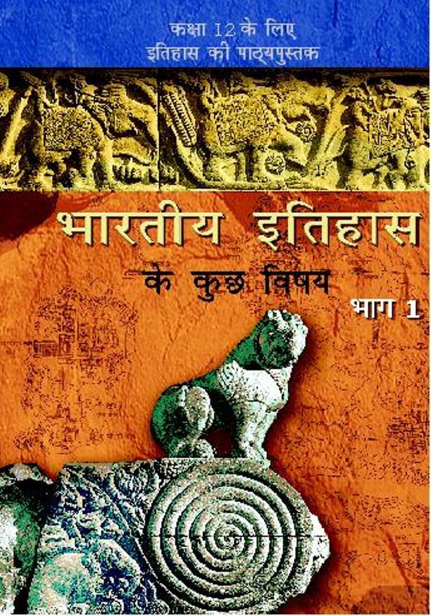 ncert-class-12th-history-books-एन.सी.ई.आर.टी.-कक्षा-१२-पुस्तक-इतिहास