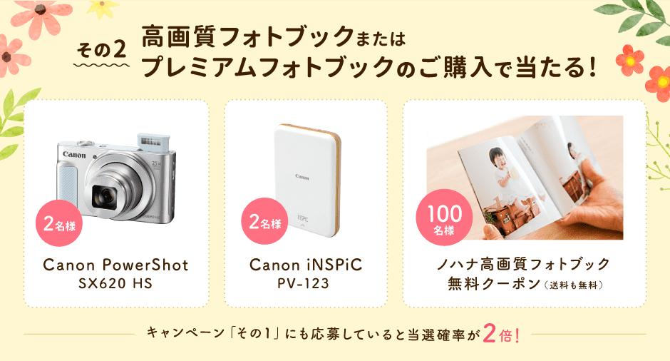 【その2】高画質ORプレミアム購入キャンペーン
