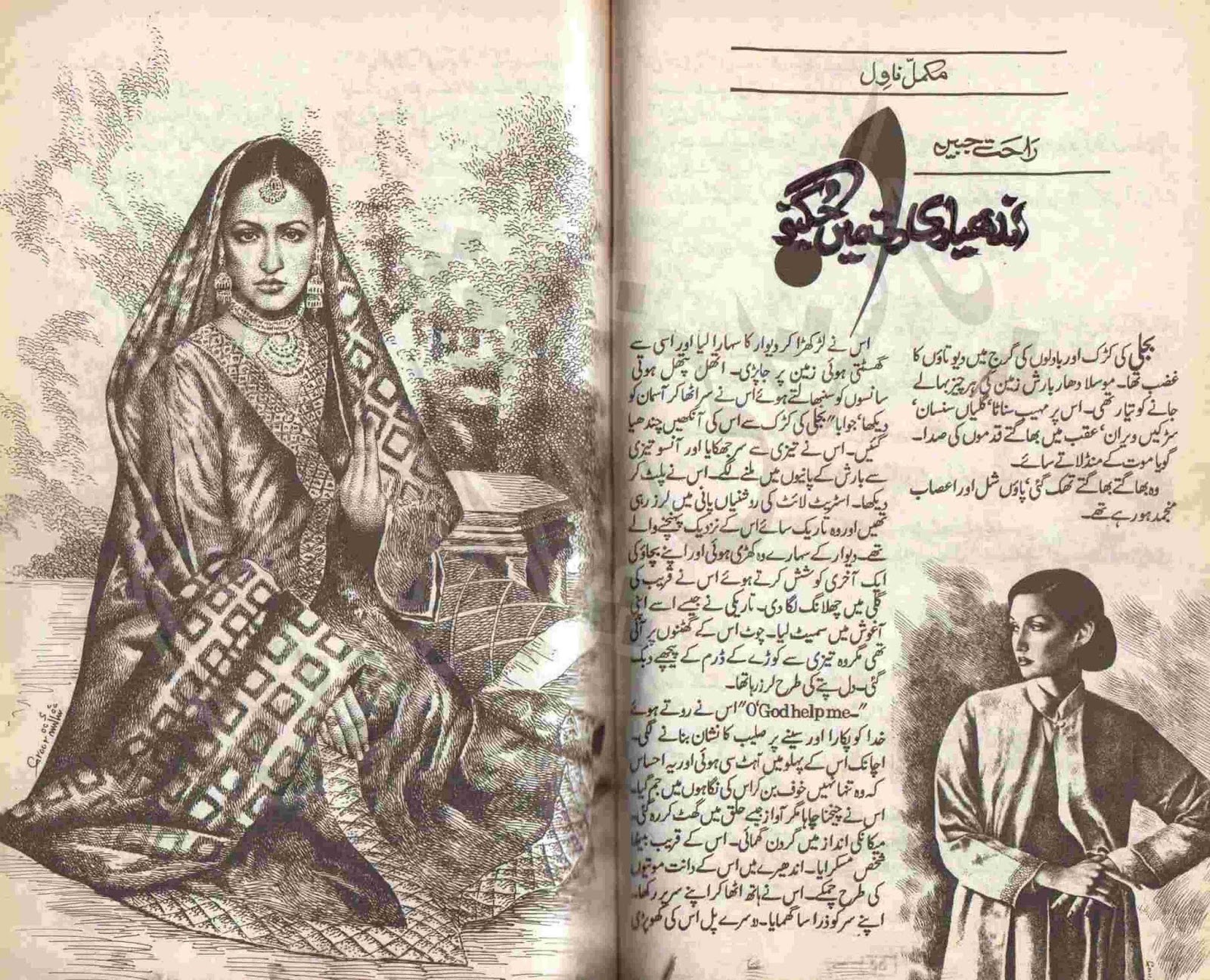 Sari Bhool Hamari Thi Novel Pdf