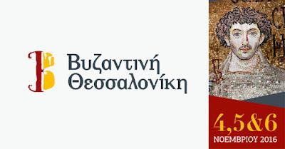 Βυζαντινή Θεσσαλονίκη: Τριήμερο Εκδηλώσεων