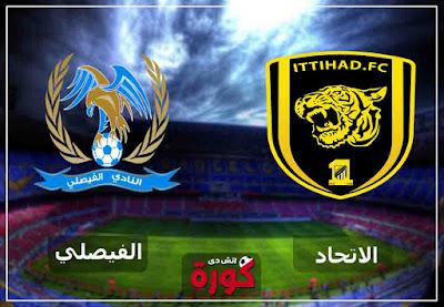 بث مباشر مشاهدة مباراة الاتحاد والفيصلي اليوم