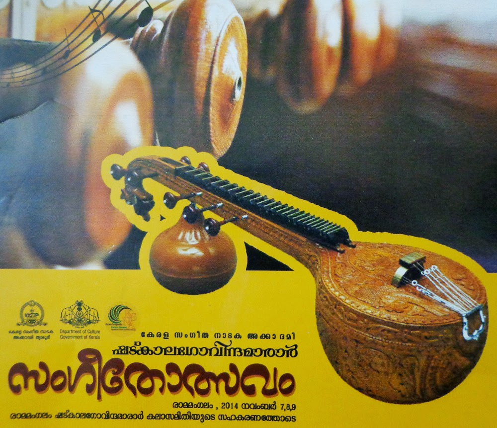 music festival at ramamangalam - welcome kerala magazine