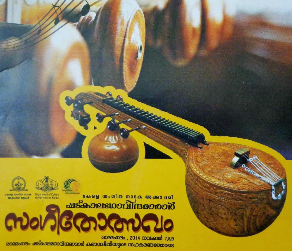 music festival at ramamangalam - welcome kerala magazine