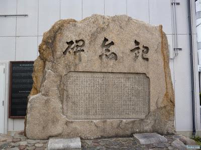 鼻川神社記念碑