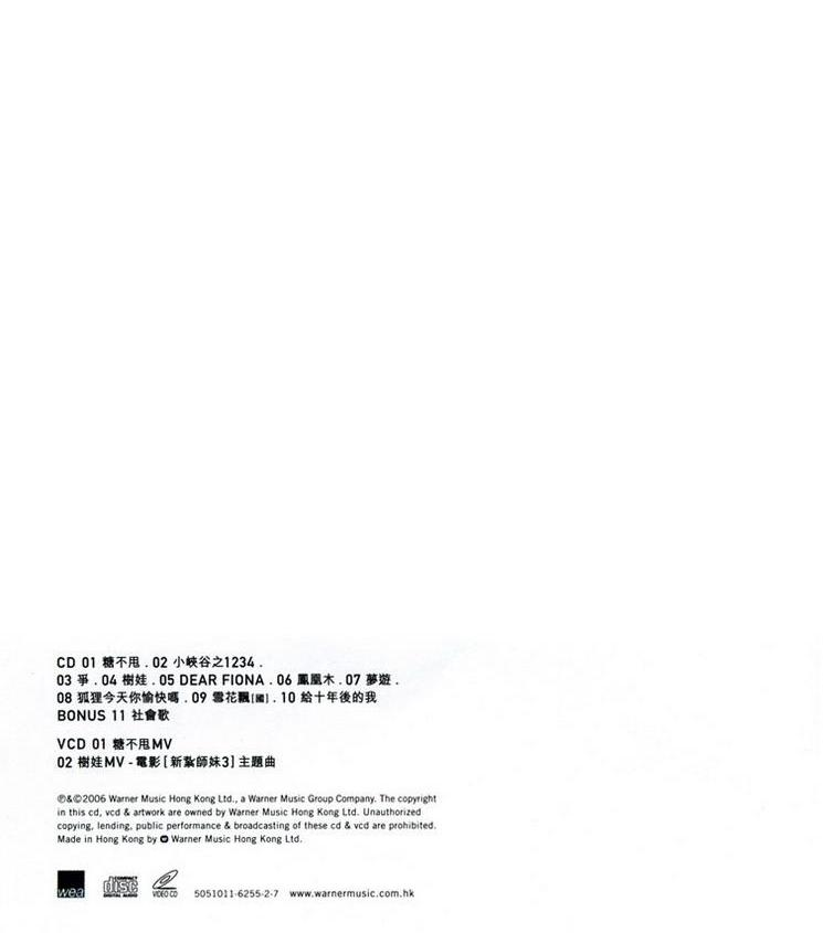 Ma Wo Duniya Hu Ringtone Download: Electic Angel