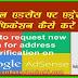 Google AdSense PIN verification Kaise Kare गूगल एडसेंस पिन वैरिफिकेशन कैसे करें