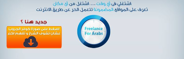 جروب-Freelance-For-Arabs