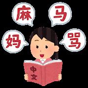 中国語を勉強する人のイラスト(女性)