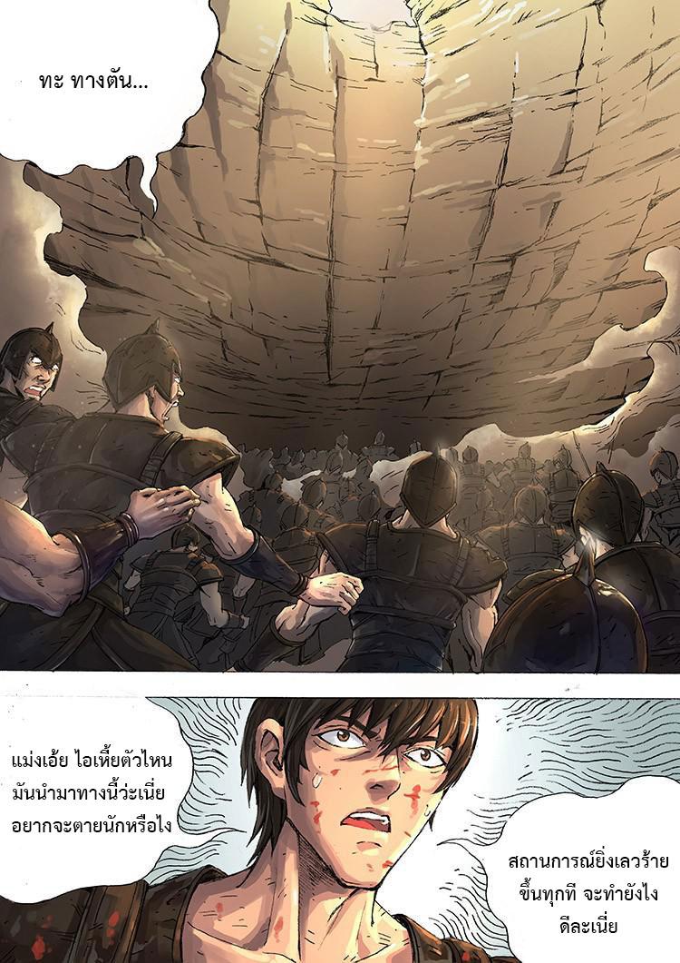 อ่านการ์ตูน Tangyan in the other world 4 ภาพที่ 14