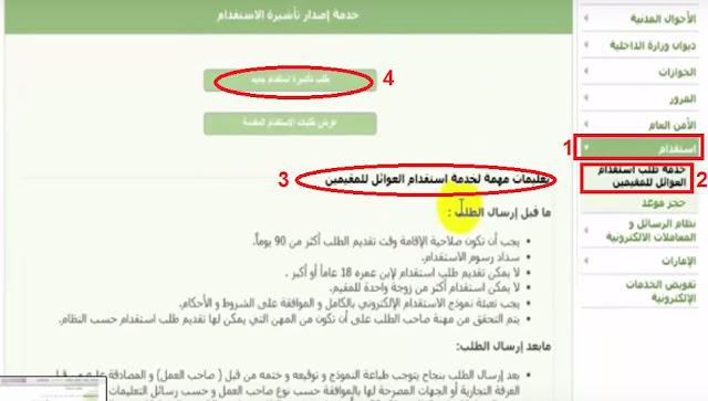 اجراءات استقدام الزوجة للسعودية 2015