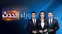 برنامج وراء الحدث حلقة الاحد 30-4-2017