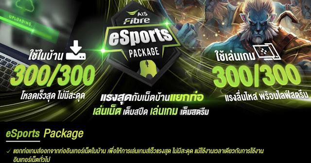 AIS Fibre eSport Package