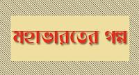 Mahabharater Galpo