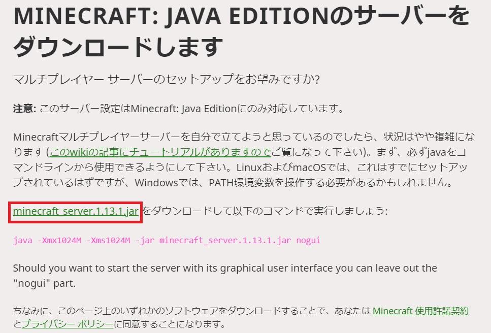 【Minecraft】マルチプレイのやり方・サーバーの建 …