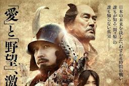 Sekigahara / 関ヶ原 (2017) - Japanese Movie