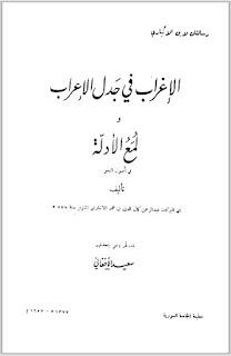 تحميل كتاب الإغراب في جدل الإعراب ولمع الأدلة في أصول النحو - ابن الأنباري
