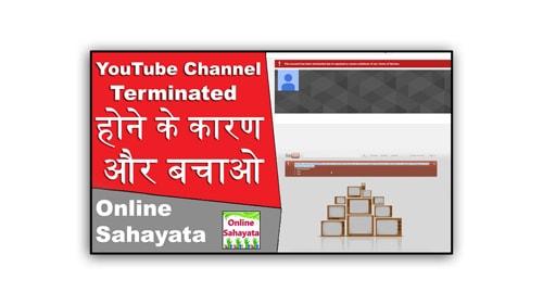 हमारे YouTube चैनल suspend/terminate क्यों हो रहे है