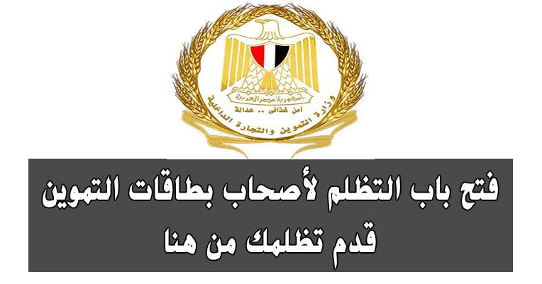 تظلمات بطاقات التموين قدم تظلمك من هنا موقع دعم مصر tamwin.com