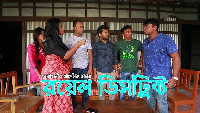 Royal District (2017) Bangla Eid Natok Arfan Ahmed & Runa Khan