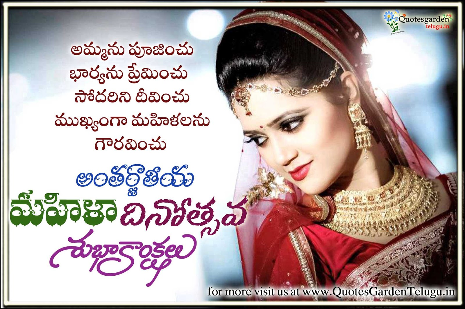 Womensday Telugu Quotes Greetings Wishes Images Quotes Garden