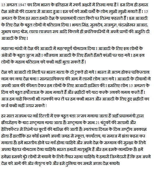 essay on independence day in hindi language for class  15 hindi essay for class 8