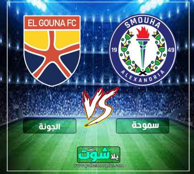 مشاهدة مباراة سموحة والجونة بث مباشر اليوم 30-4-2019 في الدوري المصري