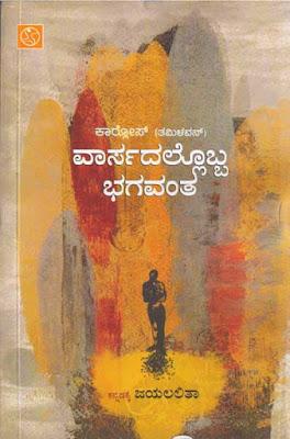http://www.navakarnatakaonline.com/varsadallobba-bhagavantha-tamil-novel