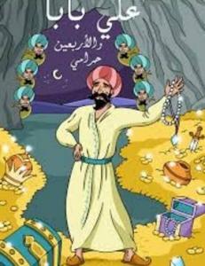 قصص قبل النوم|علي بابا والاربعين حرامي