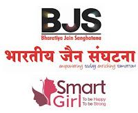 Jhabua News-bhartiya jain sanghatna-दो दिवसीय स्मार्ट गल्र्स कार्यशाला का 21 सितंबर को होगा शुभारंभ