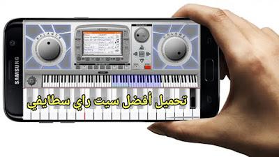 تحميل أفضل سيت راي سطايفي شاوي كناوي محلي حسني تاج دين ziko pianist set org 2019