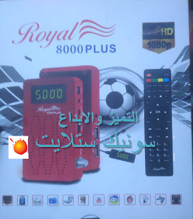 احدث ملف قنوات رويال بلص ROYAL 8000 PLUS