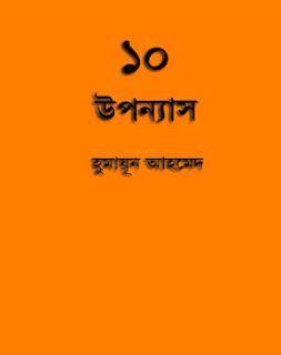 Dosh Ti Uppanash by Humayun Ahmed